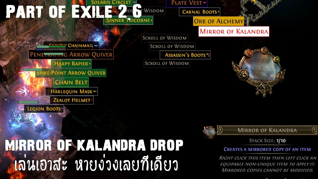 Part of exile 2 6 mirror of kalandra drop for Mirror of kalandra