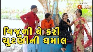 Baixar Vijuli ye Kari Chutani Ni Dhamal | Gujarati Comedy | One Media