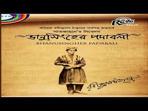 Bhanu Singher Podaboli by  Rabindranath Thakur