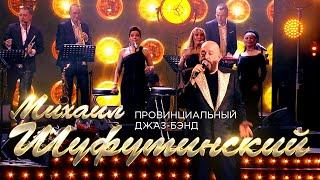 Михаил Шуфутинский  - Провинциальный джаз-бэнд (Юбилейный концерт «Артист», 2018)