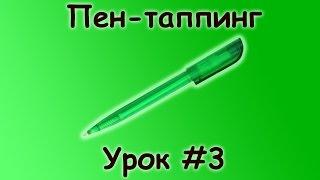 Пен таппинг - Урок #3(Новый звук)