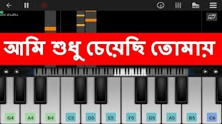 Ami Sudhu Cheyechi Tomay (perfect piano) tutorial 2017