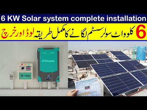 6KW Solar system complete installation guide with Canadian solar panels and Fronus inverter
