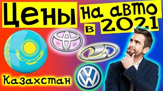 Цены на авто в Казахстане 2021год
