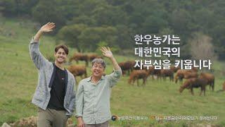 농림축산식품부·한우자조금관리위원회 한우자조금 캠페인