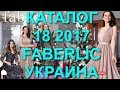 FABERLIC ЖИВОЙ КАТАЛОГ 18 2017 УКРАИНА|СМОТРЕТЬ ОНЛАЙН|СУПЕР НОВИНКИ|ФАБЕРЛИК НОВОГОДНИЙ CATALOG 18