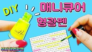 매니큐어 형광펜 만들기 무지개형광펜만들기 삼색형광펜만들기 (설명참고) 키즈노리 만들기 학용품만들기키즈노리kidsnori