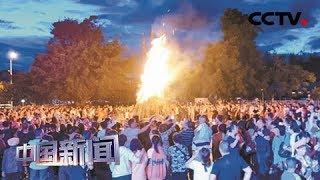 [中国新闻] 多地群众欢庆火把节   CCTV中文国际