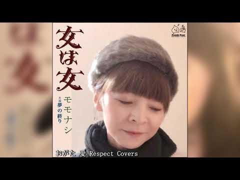 07. 女は女 (おがた 愛 トリビュート) / モモナシ