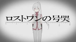 Sukone Tei & Teiru 「Lost One's Weeping」