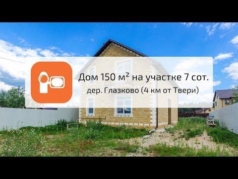 Купить дом в деревне  Глазково | 4 км от Твери