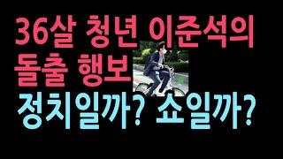 36살 청년 이준석의 돌출 행보, 쇼일까 정치일까?