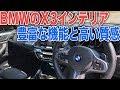 BMW X3 20d Msports?????????????????????????????