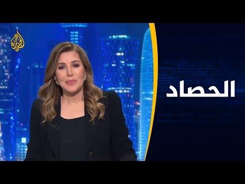 الحصاد - الأزمة اليمنية.. ما رؤية واشنطن للحل؟  - نشر قبل 2 ساعة