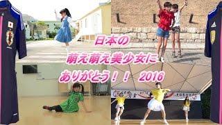 日本の萌え萌え美少女たちに感謝を込めて・・・ 2016年、私たちを萌えさ...