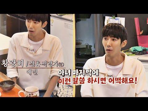 결국 예민美 폭발한 결혼 적령기(?) 황광희(Kwang Hee Hwang)↗↗ 한끼줍쇼 127회
