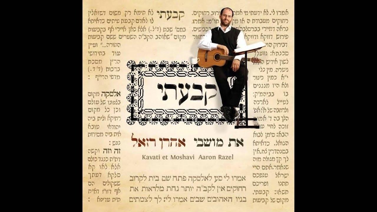 אתה עושה שתהיה יהודי - אהרן רזאל | We Make Ourselves - Aaron Razel
