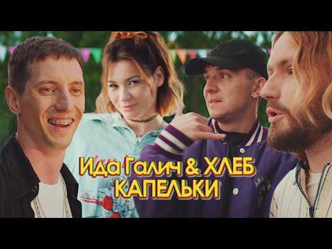 Смотреть клип Ida Galich & Хлеб - Капельки