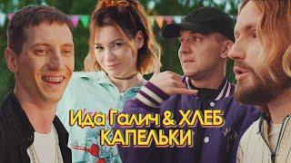 Ida Galich & ХЛЕБ - Капельки (Премьера клипа, 2020) cмотреть видео онлайн бесплатно в высоком качестве - HDVIDEO