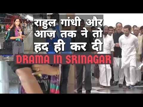 Rahul Gandhi और Aaj Tak ने दो हद ही कर दी