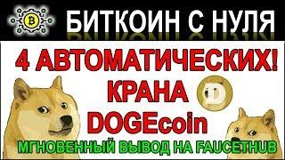 Как заработать криптовалюту без вложений. Заработок криптовалюты на автомате. Обучение Bounty