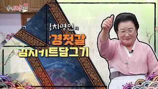 [2021 강경젓갈축제] 김치명인 강순의의집콕! 강경젓…