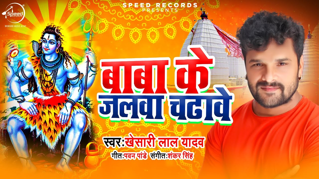 Khesari Lal Yadav | बोलबम सांग 2020 | बाबा के जलवा चढ़ावे | Baba Ke Jalwa Chadhave | Bolbam Song New