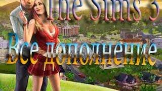 Tutorial | Как скачать sims 3 все дополнение через торрентино