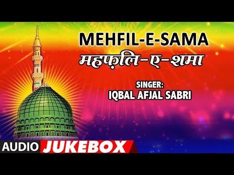 ♫ महफ़िल-ए- शमा (Audio Jukebox) ► NAAT 2017 ►|| IQBAL AFJAL SABRI || T-Series Islamic Music