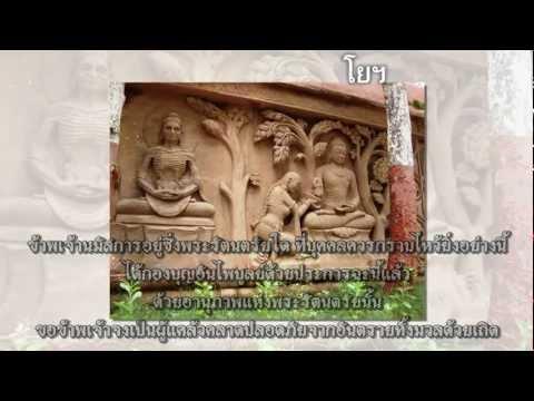 นมัสการพระอรหันต์ 8 ทิศ คาราโอเกะ