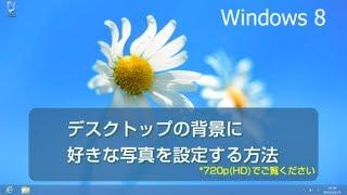 Windows 8 デスクトップの背景に好きな写真を設定する方法