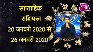 साप्ताहिक राशिफल   Weekly Horoscope  20 January To 26 January 2020  Astro Tak