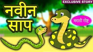 नवीन साप - Marathi Goshti | Marathi Story for Kids | Moral Stories for Kids | Koo Koo TV Marathi