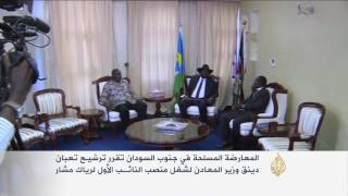 المعارضة المسلحة ترشح تعبان دينق نائبا لرئيس جنوب السودان