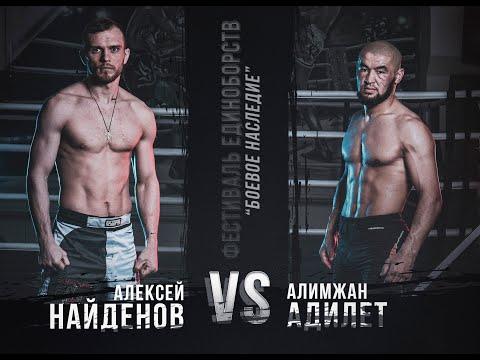 Найденов Алексей vs Адилет Алимжан