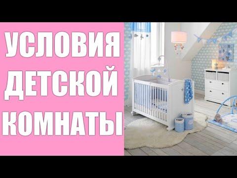 Комната новорожденного ребенка.Как обустроить детскую комнату правильно