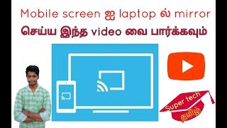 how to  screen mirroring for android to pc in tamil