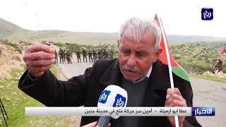 إصابة 56 فلسطينيا خلال مواجهات مع جيش الاحتلال في الأغوار الشمالية - (25/2/2020)
