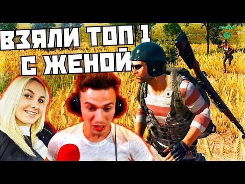 ВЗЯЛИ ТОП 1 C ЖЕНОЙ !!! | PLAYERUNKNOWN'S BATTLEGROUNDS