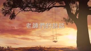 Publication Date: 2019-01-14 | Video Title: 1819 九龍塘學校(中學部)輔導組 中五級段考加油打氣短片