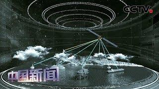 [中国新闻] 中国航天新规划·两大创新工程 | CCTV中文国际