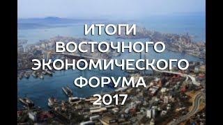 Итоги Восточного экономического форума: Заключили соглашений на рекордные 2,5 трлн. рублей