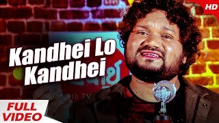 Kandhei Lo Kandhei Delu Mate Bhandei | New Odia Sad Song | Human Sagar | Sidharth Music