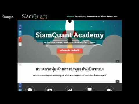 SiamQuant Open House