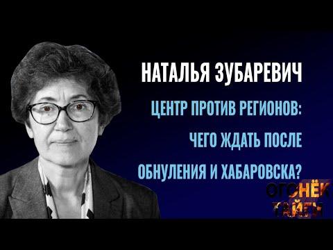 Центр против регионов. Чего ждать после обнуления и Хабаровска? Наталья Зубаревич