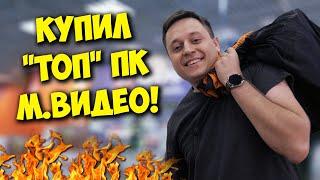 КОМП В МЕШКЕ / КУПИЛ СУПЕР \