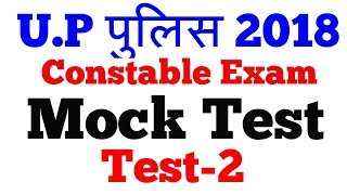 U.P Police Constable 2018 || Mock Test || Test-2 || V.imp GK Question ||