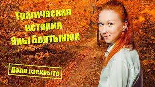 Трагическая история Яны Болтынюк