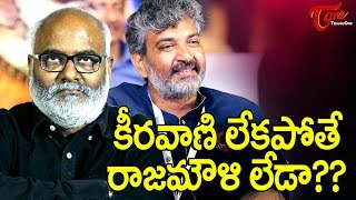 Keeravani Surprising Comments On Rajamouli #FilmGossips
