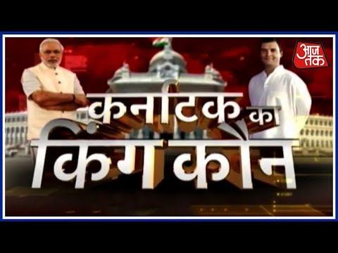 कर्नाटक का किंग कौन? | AajTak Karnataka Opinion Polls Analysis